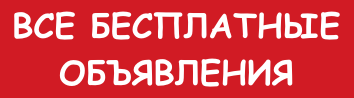 Логотип газеты объявлений «Все бесплатные объявления»